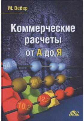 Коммерческие расчеты от А до Я. Формулы, примеры расчетов и практические советы = Kaufmannisches Rechnen von A - Z : Перевод 6-го немецкого актуализированного издания