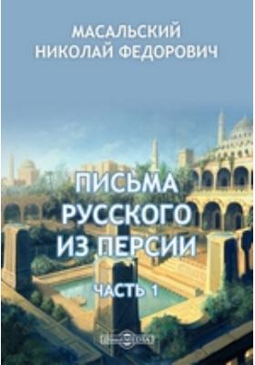Письма русского из Персии, Ч. 1