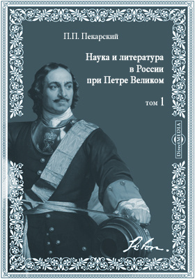Наука и литература в России при Петре Великом. Т. 1