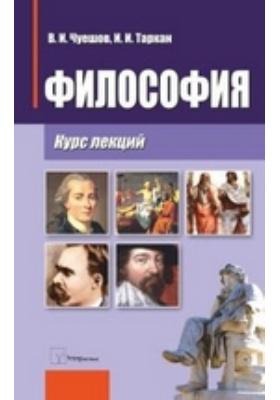 Философия: курс лекций