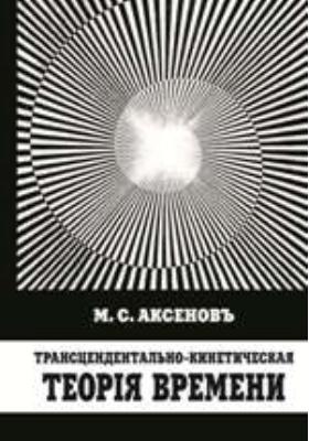 Трансцендентально-кинетическая теория времени