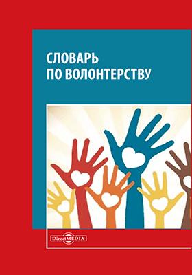 Словарь по волонтерству: сборник статей