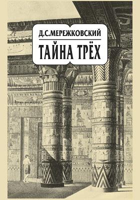 Собрание сочинений в 20 томах: научно-популярное издание. Том 14. Тайна трёх