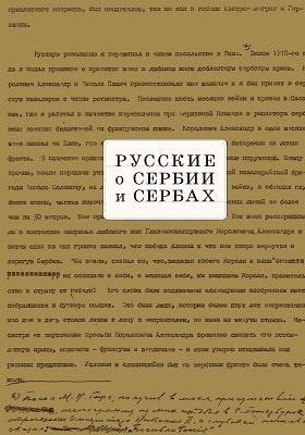 Русские о Сербии и сербах: монография. Том 2. (архивные свидетельства)