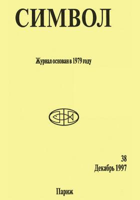 Символ: журнал христианской культуры. 1997. № 38