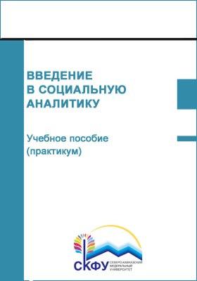 Введение в социальную аналитику : учебное пособие (практикум): практикум