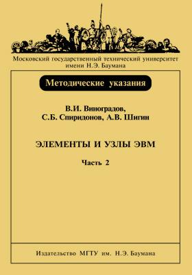 Элементы и узлы ЭВМ : методические указания к лабораторному практикуму по курсу «Элементы и узлы ЭВМ»: методические указания, Ч. 2