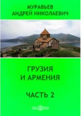 Грузия и Армения, Ч. 2