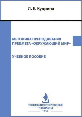 Методика преподавания предмета «Окружающий мир»: учебное пособие