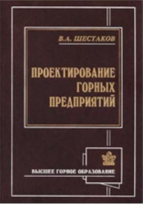 Проектирование горных предприятий: учебник для вузов