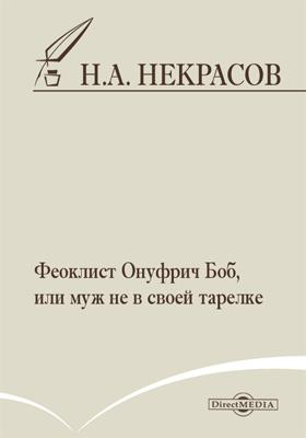 Феоклист Онуфрич Боб, или муж не в своей тарелке: художественная литература