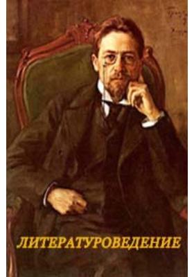 «Убить Чарскую..»: парадоксы советской литературы для детей (1920-е – 1930-е гг.): публицистика
