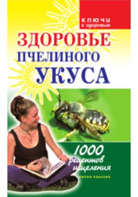 Здоровье пчелиного укуса: научно-популярное издание