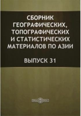 Сборник географических, топографических и статистических материалов по Азии. 1888. Вып. 31