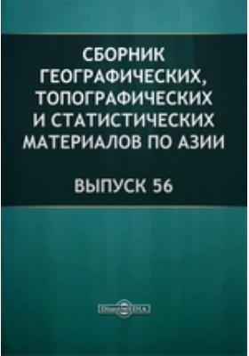 Сборник географических, топографических и статистических материалов по Азии: журнал. 1894. Выпуск 56