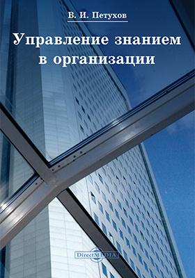 Управление знанием в организации: монография