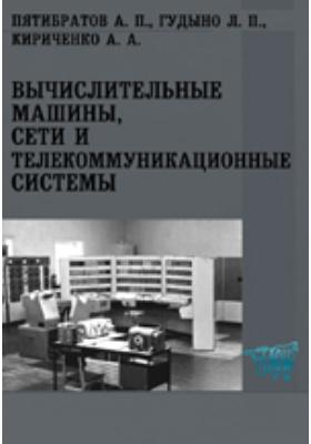 Вычислительные машины, сети и телекоммуникационные системы: учебно-методический комплекс