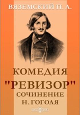 """Комедия """"Ревизор"""". Сочинение Н. Гоголя"""