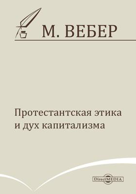 Протестантская этика и дух капитализма: монография