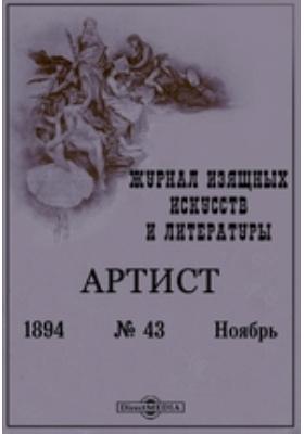 Артист. Журнал изящных искусств и литературы год: журнал. 1894. № 43, Ноябрь