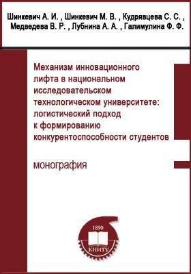 Механизм инновационного лифта в национальном исследовательском технологическом университете : логистический подход к формированию конкурентоспособности студентов: монография