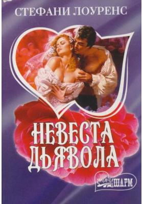 Невеста дьявола = Devil's Bride : Роман