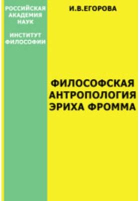 Философская антропология Эриха Фромма: монография