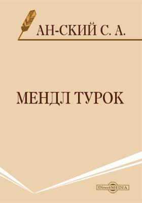 Мендл Турок