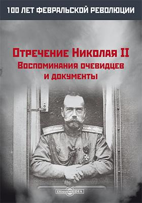 Отречение Николая II : воспоминания очевидцев и документы