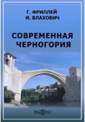 Современная Черногория. С рисунками и картою Черногории, Герцеговины и Боснии
