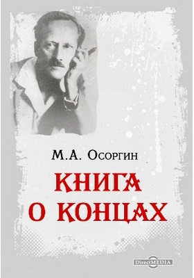 Книга о концах