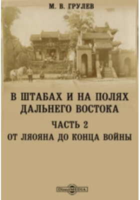 В штабах и на полях Дальнего Востока, Ч. 2. От Ляояна до конца войны