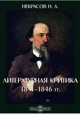 Литературная критика 1841-1846 гг