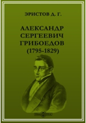 Александр Сергеевич Грибоедов. (1795-1829)