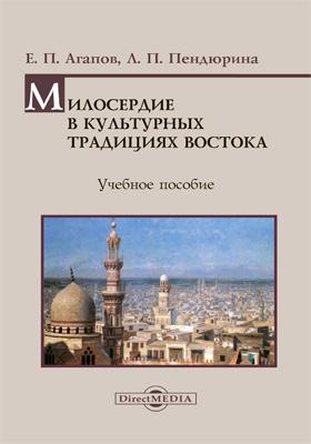 Милосердие в культурных традициях Востока: учебное пособие