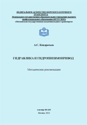 Гидравлика и гидропневмопривод: методические рекомендации