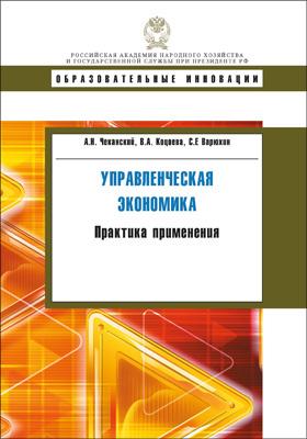 Управленческая экономика: практика применения: учебное пособие