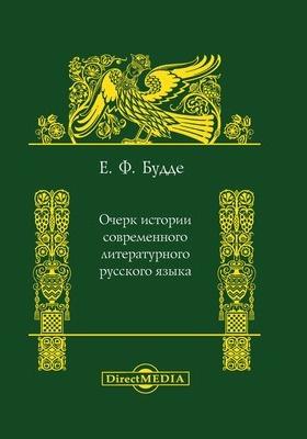 Очерк истории современного литературного русского языка: публицистика
