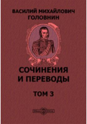 Сочинения и переводы: публицистика. Т. 3