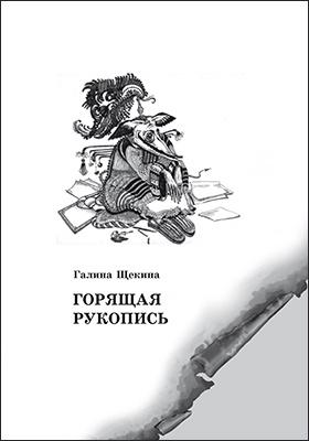 Горящая рукопись : поэма: художественная литература