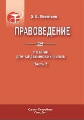 Правоведение: Учебник для медицинских вузов. Ч. 2