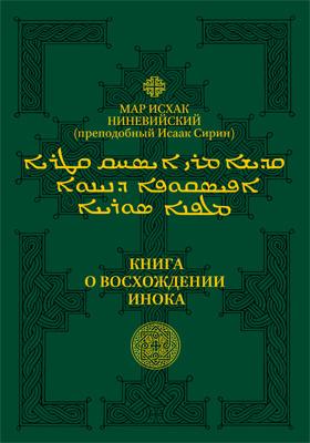 Книга о восхождении инока : Первое собрание (трактаты I—VI): духовно-просветительское издание