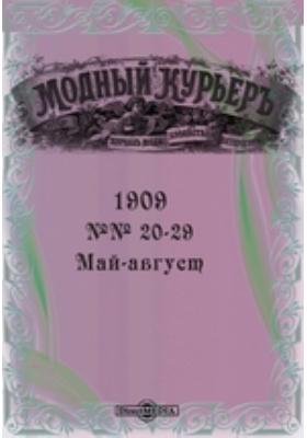 Модный курьер: журнал. 1909. №№ 20-29, Май-август