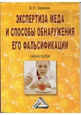 Экспертиза меда и способы обнаружения его фальсификации: учебное пособие