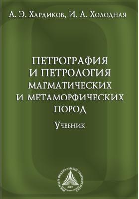 Петрография и петрология магматических и метаморфических пород: учебник