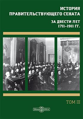 История правительствующего сената. За двести лет, 1711–1911 гг.: сборник научных трудов : в 4 томах. Том 3