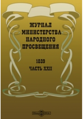 Журнал Министерства Народного Просвещения. 1839, Ч. 22