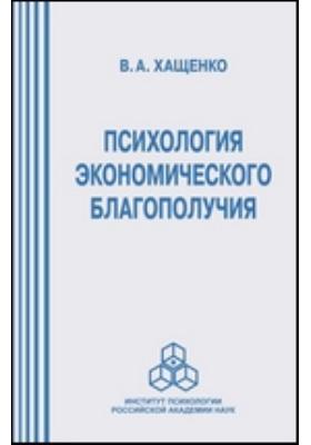 Психология экономического благополучия