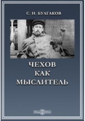Чехов как мыслитель