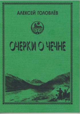 Очерки о Чечне (природа, население, новейшая история) : Монография